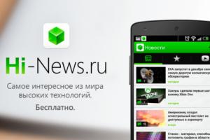 Приложение Hi-News.ru для Android получило обновление