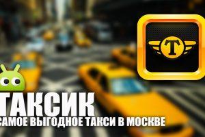 Приложение «Таксик» — теперь и для Android