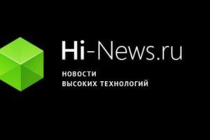 Приложение Hi-News.ru для iPhone и iPad получило обновление